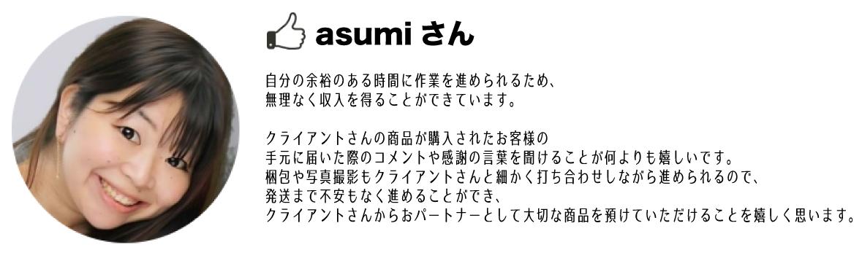 asumiさん